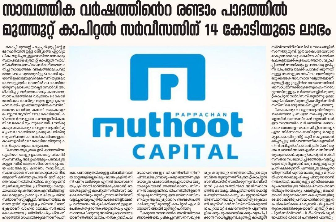 Muthoot Capital Services Q2 results, net profit of 14 crore